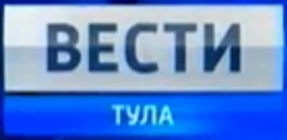 ВестиТула