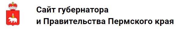 Перм_губер