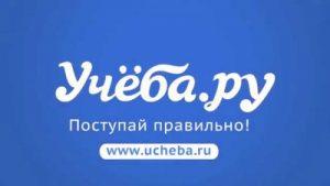 Учеба_ру