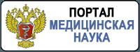 МедНаука